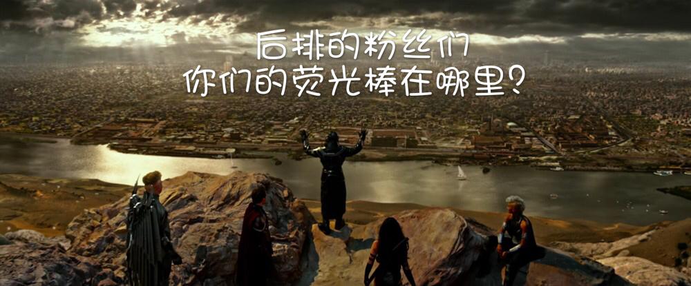 一分钟秒懂《X战警:天启》-SBB天团覆灭记 - 曾念群 - 老曾的博客