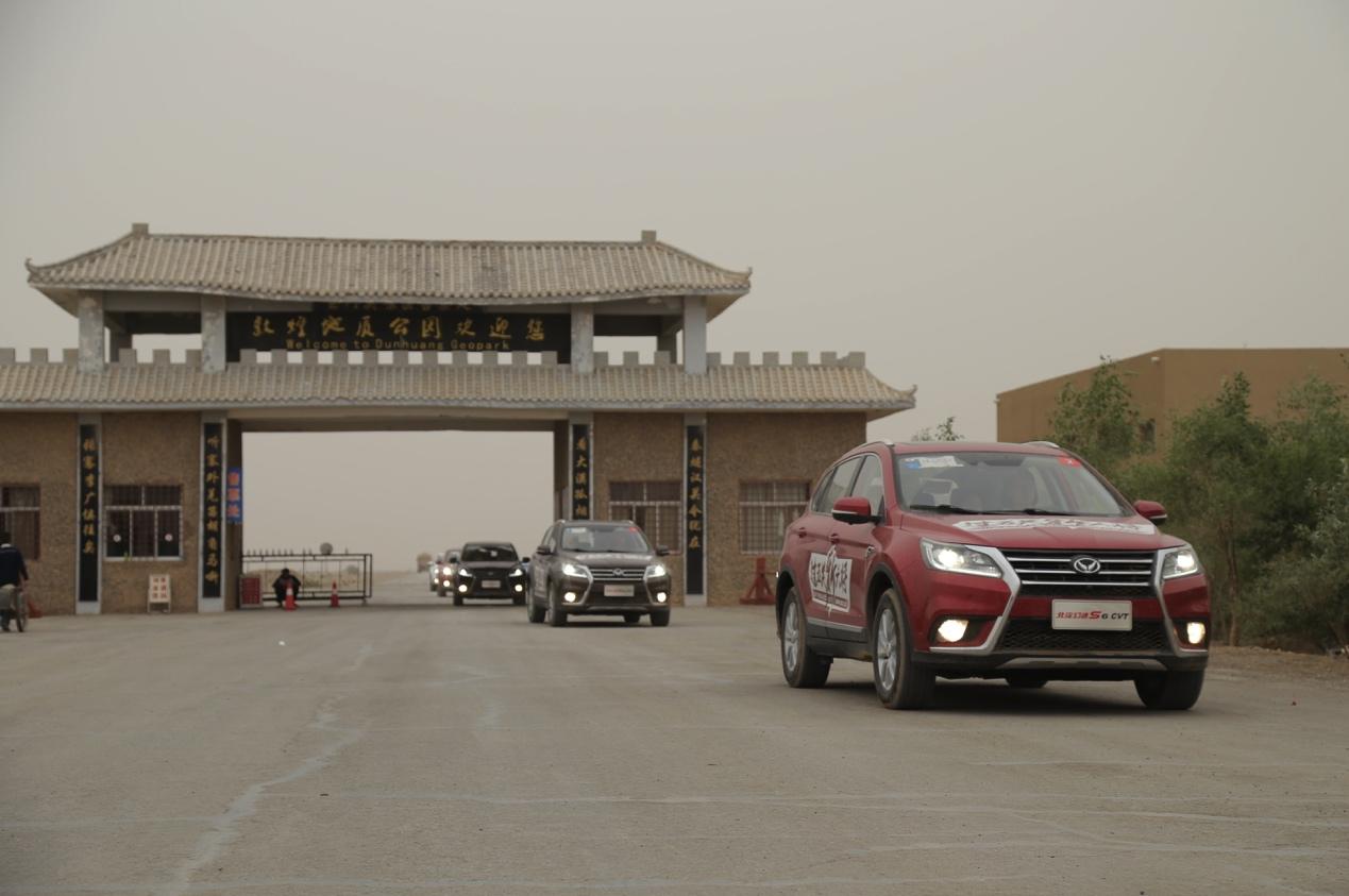 无人区极限挑战  2017款北汽幻速S6 CVT勇往直前 -  - 极速汽车