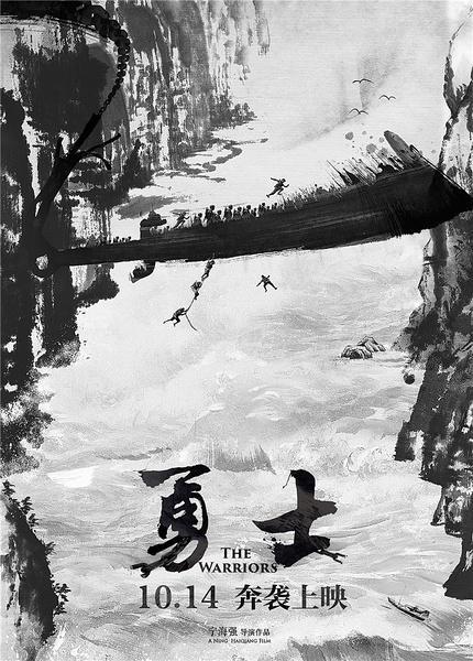《勇士》:燃烧雄魂,热血夺桥 - 狐狸·梦见乌鸦 - 埋骨之地