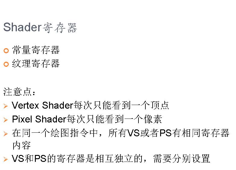 图形学基础教程02--顶点数据和SHADER寄存器 (带演示程序) 资源教程 第15张