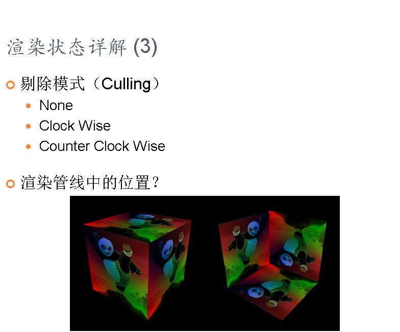 图形学基础教程05--渲染状态一 (带演示程序) 资源教程 第8张