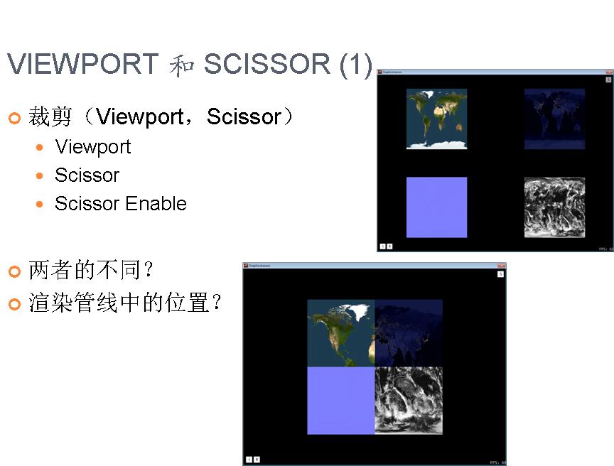 图形学基础教程06--渲染状态二 (带演示程序) 资源教程 第4张