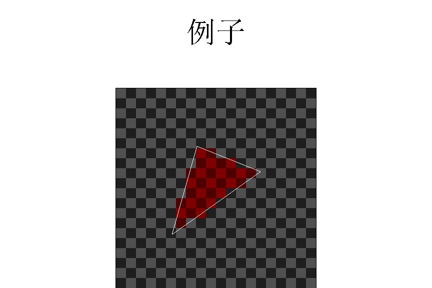 图形学基础教程08--光栅化原理 资源教程 第13张