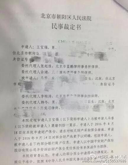 网曝:王宝强案 马蓉所有银行账户被法院冻结