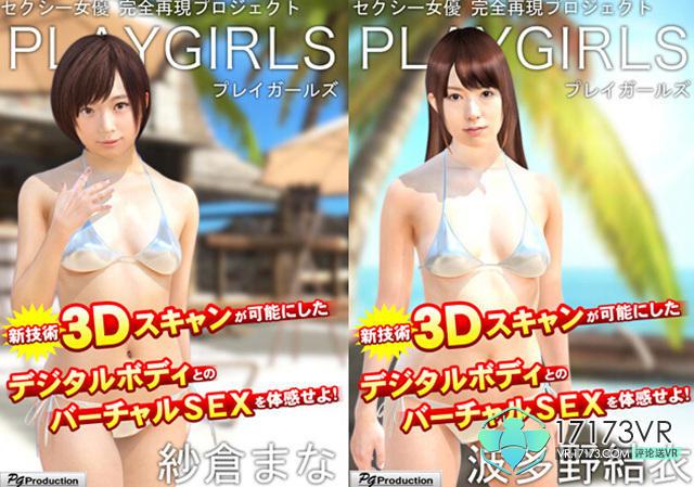 污到极点18禁VR游戏盘点 日本动作片女神倾情出演 AR资讯 第2张