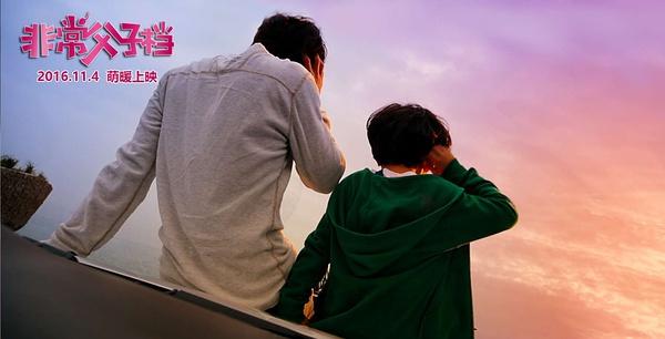 《非常父子档》:不一样三口之家 非常的浪漫满屋 - 狐狸·梦见乌鸦 - 埋骨之地