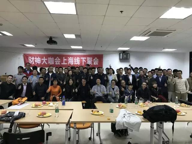 《财神大咖会》11月3日南京、11月4日上海线下交流会回顾和总结!