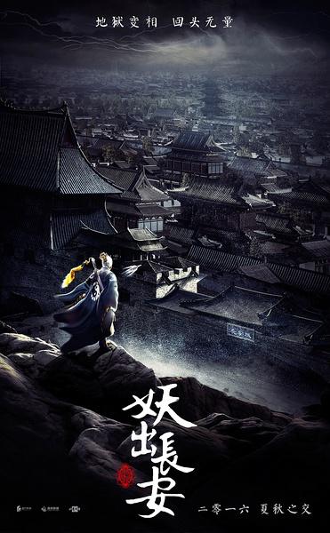《妖出长安》西方探案+东方玄幻=重口味猎奇 - 狐狸·梦见乌鸦 - 埋骨之地