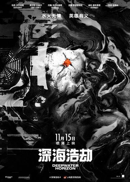 《深海浩劫》水深火热视觉饕餮 - 狐狸·梦见乌鸦 - 埋骨之地