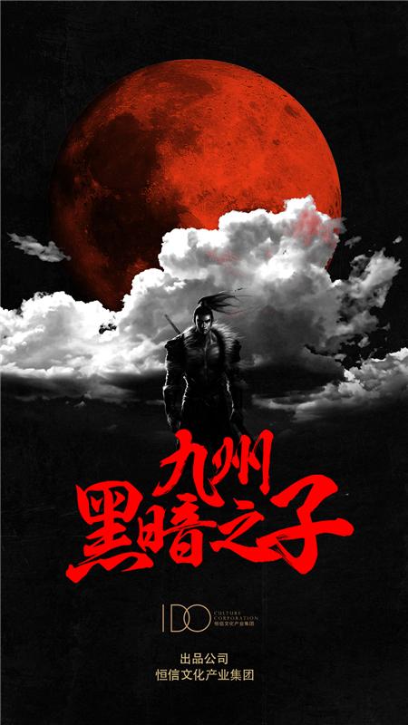 《九州》终于有电影了!恒信进军文化产业打造有恒未来 - 狐狸·梦见乌鸦 - 埋骨之地
