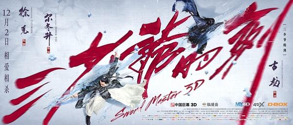 当3D遇上新武侠:《三少爷的剑》美学浅析 - 狐狸·梦见乌鸦 - 埋骨之地