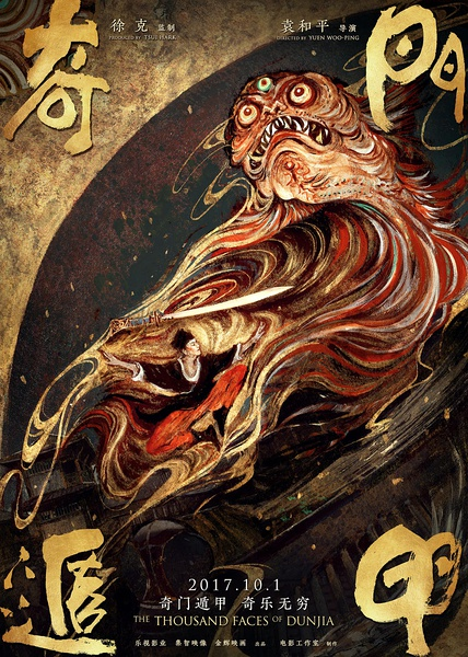 玄妙自在无穷间:这就是年度最佳海报! - 狐狸·梦见乌鸦 - 埋骨之地