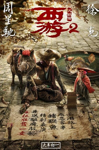 《西游伏妖篇》预告解读:怪力乱神2.0引发好奇冲天 - 狐狸·梦见乌鸦 - 埋骨之地
