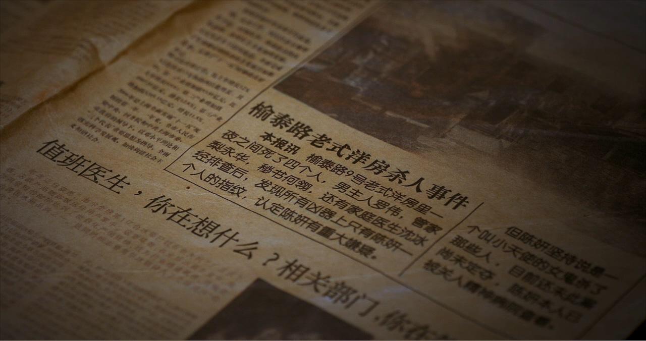 《异事手抄录》国产恐怖片终于闹真鬼了,不容易 - 狐狸·梦见乌鸦 - 埋骨之地