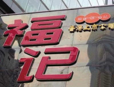 福记食品服务:2004年12月在香港联交所上市