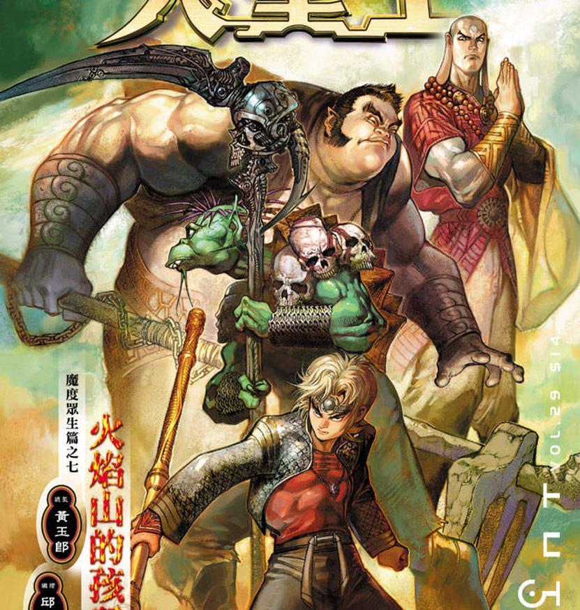 《西游伏妖篇》漫画风扭曲童话,妖魔道大话邪典 - 狐狸·梦见乌鸦 - 埋骨之地