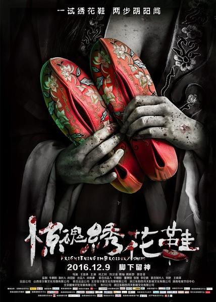 《惊魂绣花鞋》穿不上的死人鞋,看不透的恩怨情 - 狐狸·梦见乌鸦 - 埋骨之地