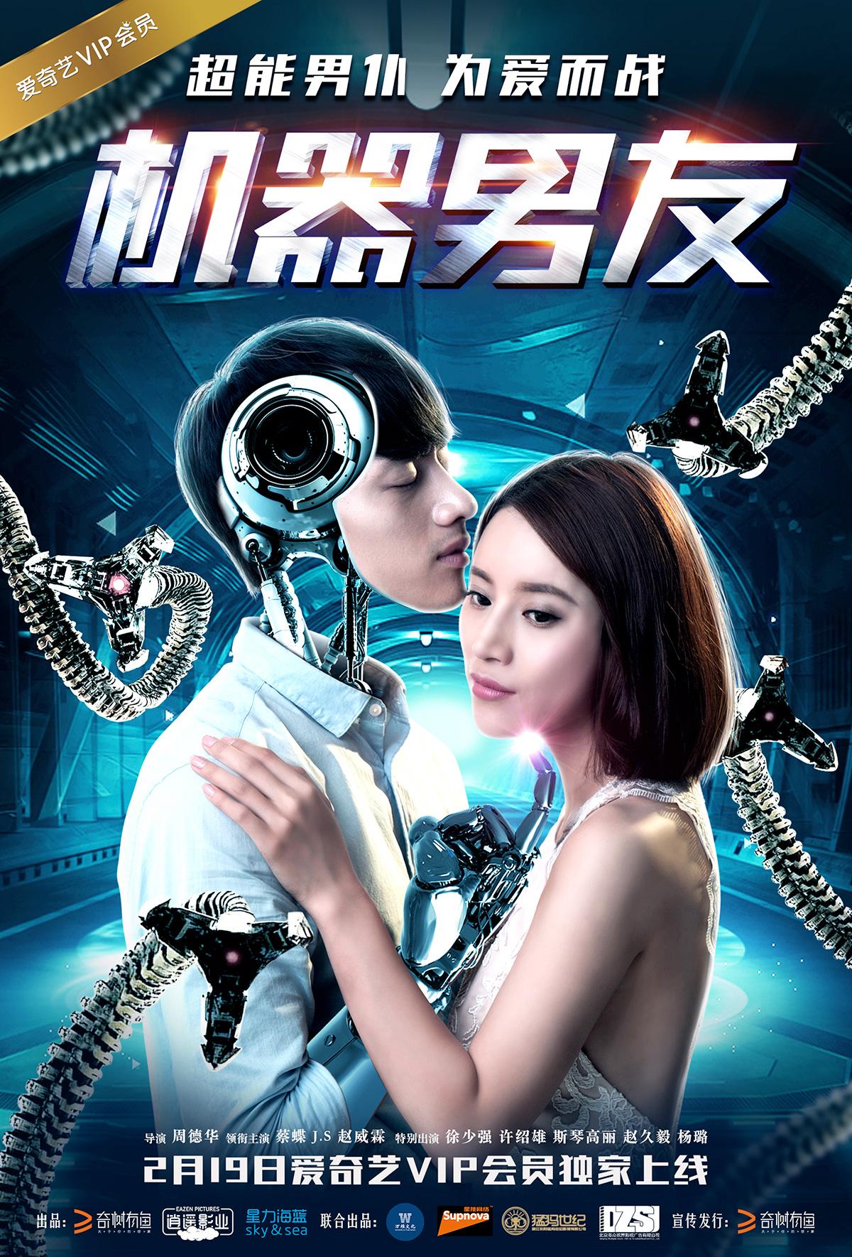 《机器男友》智能男宠,科幻真情,谁说机器不懂爱 - 狐狸·梦见乌鸦 - 埋骨之地