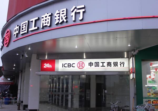 2017中国工商银行校园招聘报名,证件照还是生活照好?