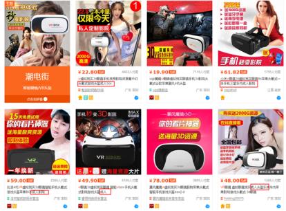 北京文明执法总队袭击涉黄行动,重点监视涉VR公司 AR资讯 第3张