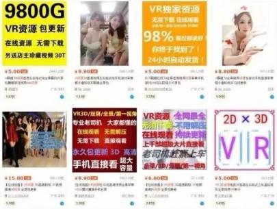 北京文明执法总队袭击涉黄行动,重点监视涉VR公司 AR资讯 第4张