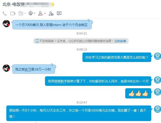 【学员喜讯-602期】马哥学子斩获48K月薪的工作!