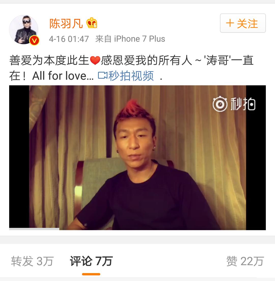 今日凌晨,陈羽凡微博发视频称:与白百何于2015年离婚,并表示将无限期