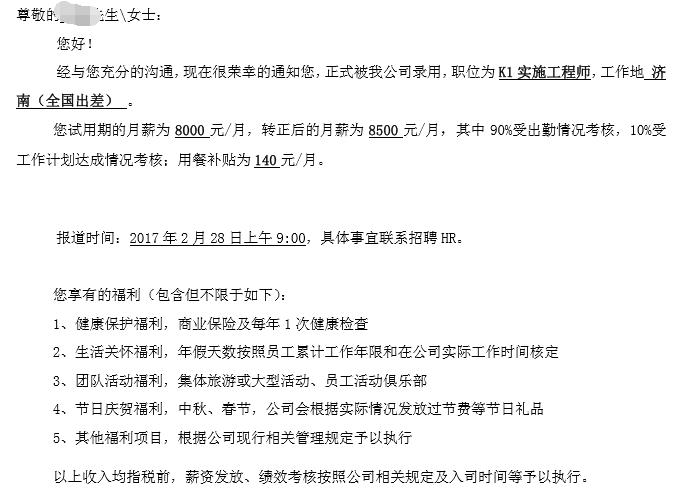 【学员喜讯-603期】零基础转行,在济南拿到8K月薪