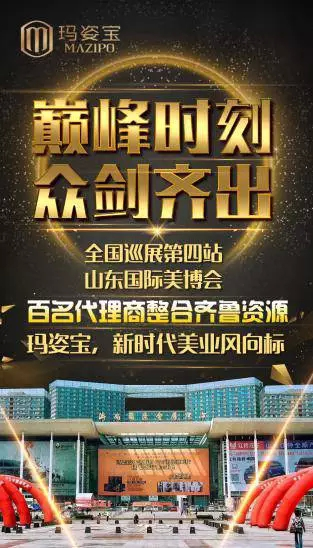 """全国巡展济南站完美落幕,上海――""""馆王""""再续"""