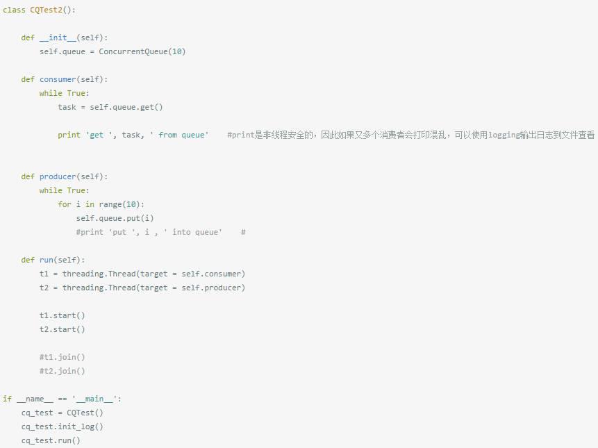 Python实现线程安全队列