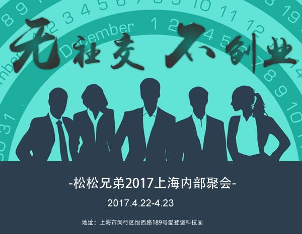 无社交,不创业:2017松松兄弟上海聚会剧透