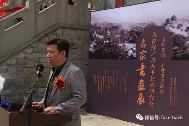张善孖张大千研究会名家书画展在蚩尤九黎城开幕