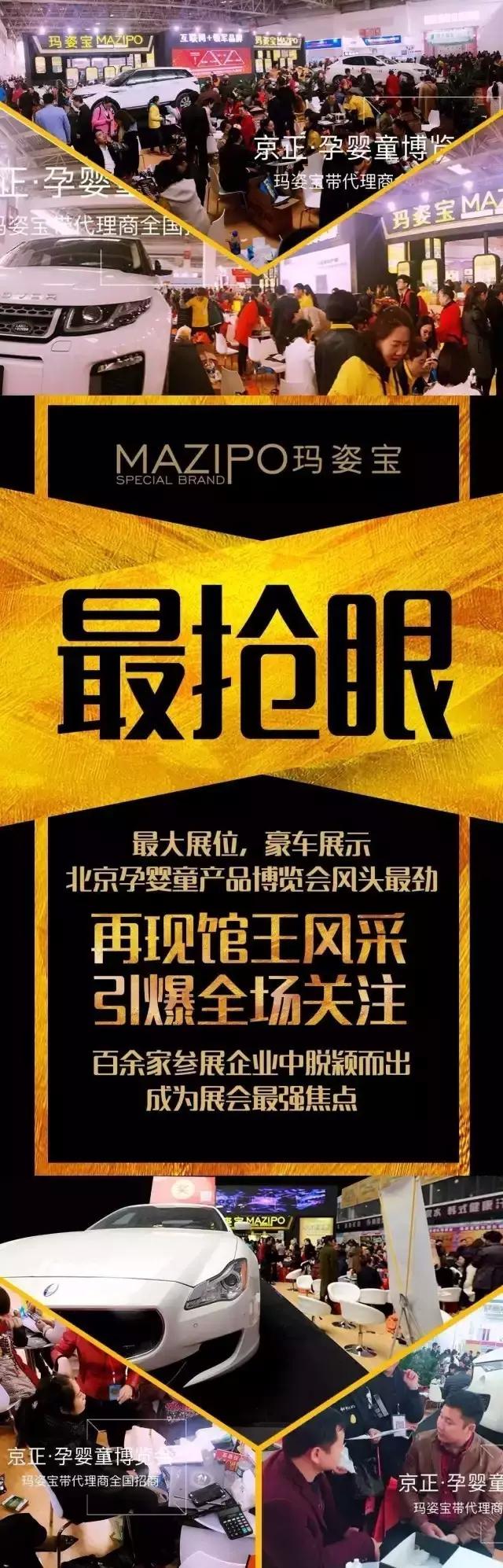蓄势待发,火爆预热――上海美博会,玛姿宝强势登场!