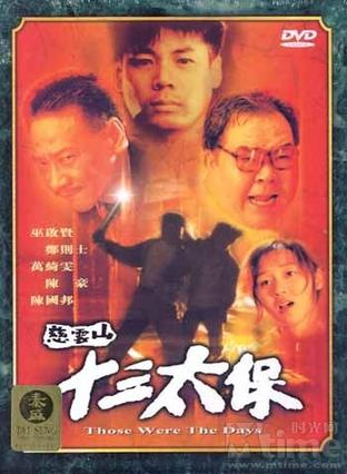 《毒。诫》揭秘陈慎之、李兆基他们的黑道生涯 - 狐狸·梦见乌鸦 - 埋骨之地