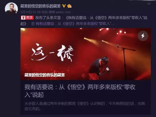 戴荃曝光被公司压榨黑幕,千万播放量版权收入竟为零!