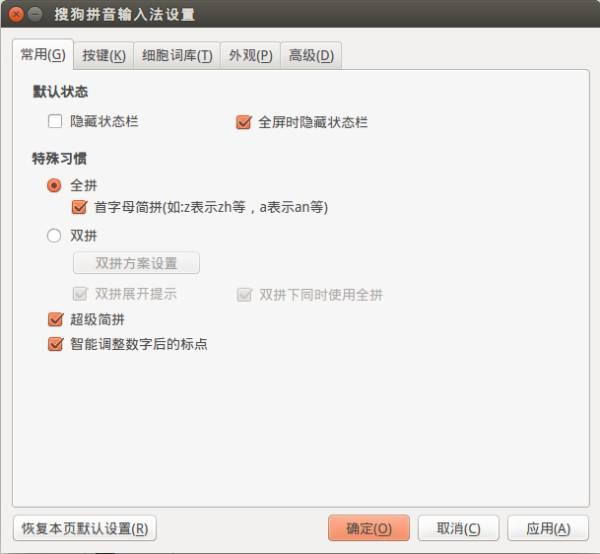 """2款神奇的Ubuntu軟件,幫你的系統成為全場最佳"""""""