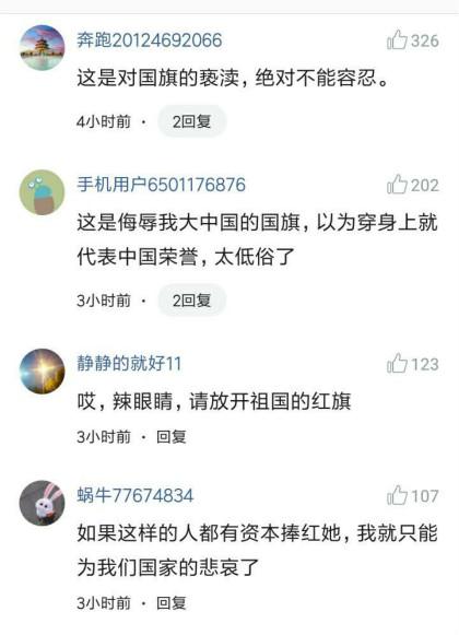 网红徐大宝国旗装亮相戛纳,引来网络骂声一片