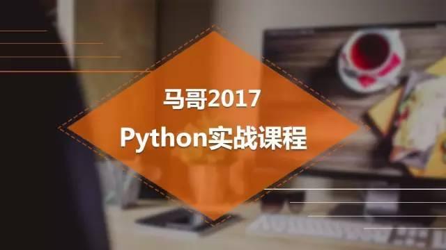 【大咖讲堂-158期】如何使用Python分析web访问日志