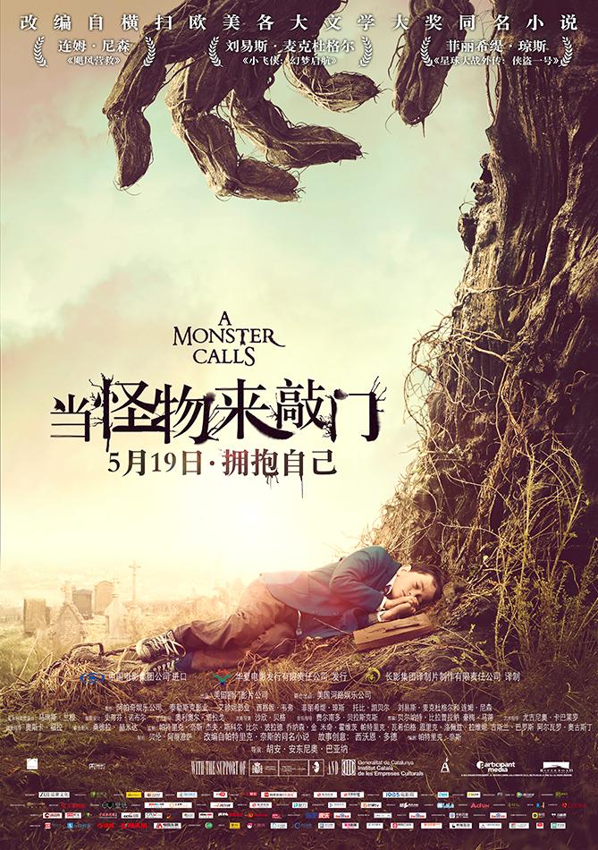 《当怪物来敲门》用最黑暗的体验治愈心灵 - 狐狸·梦见乌鸦 - 埋骨之地