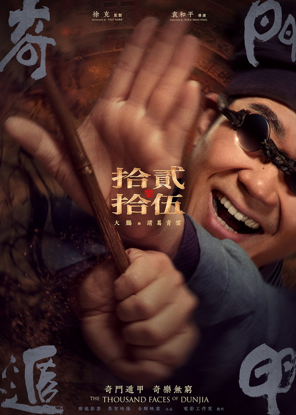 """《奇门遁甲》徐克电影""""角色名号""""特点揭秘 - 狐狸·梦见乌鸦 - 埋骨之地"""