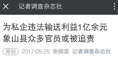 为私企违法输送利益1亿余元 象山县众多官员或被追责