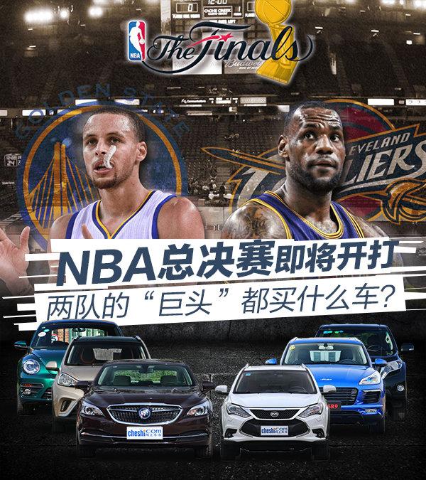"NBA总决赛即将开打 两队的""巨头""都买什么车?"