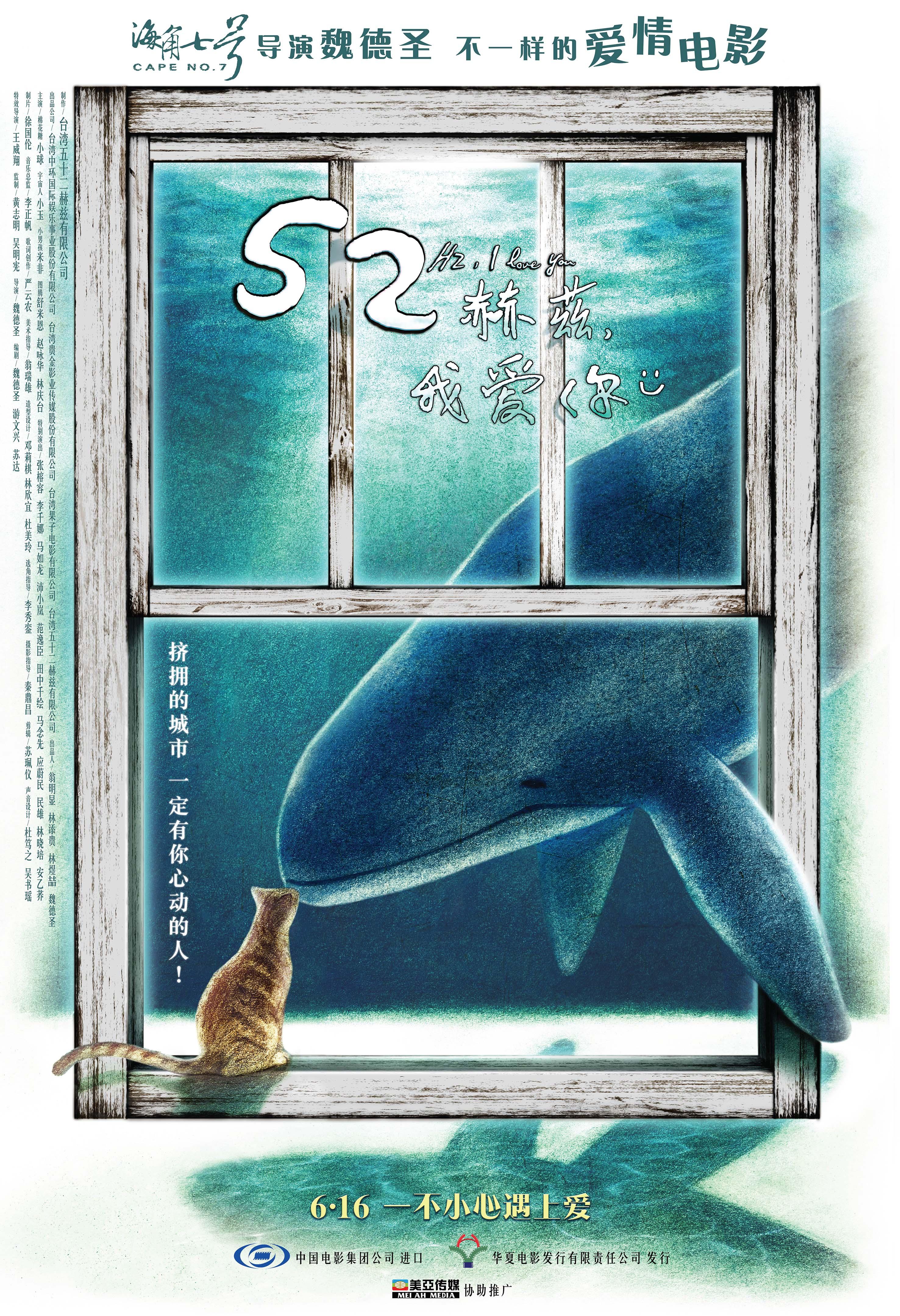 《52赫兹,我爱你》,在孤独的世界大声呼唤爱 - 狐狸·梦见乌鸦 - 埋骨之地