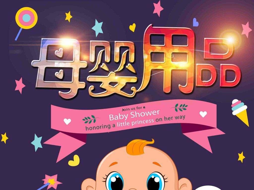 母婴电商商业平台定制开发_app定制分销系统微信商城