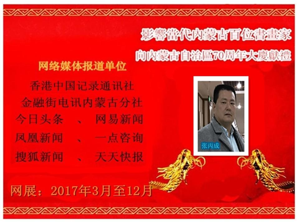 影响当代内蒙古百位书画家——张丙成
