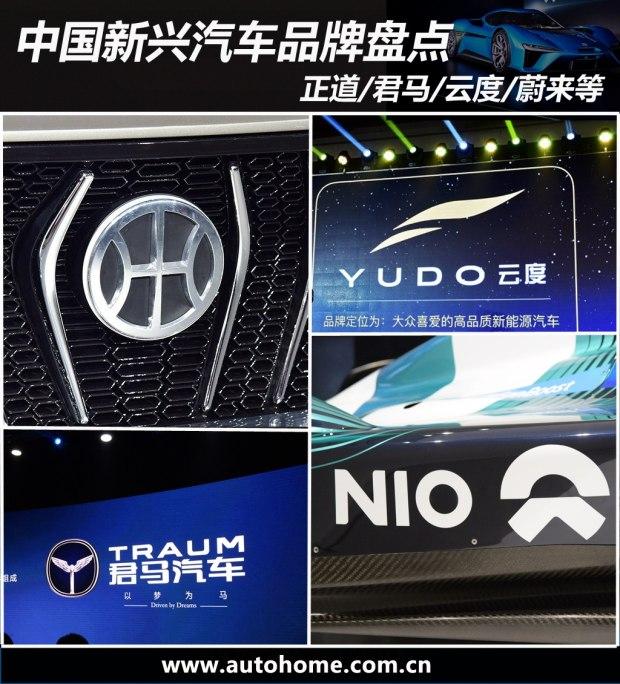 正道/君马等 中国新兴汽车品牌盘点