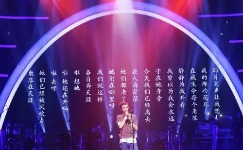 朴树周迅20年后再度同台,以爱之名再唱少年绚烂之歌