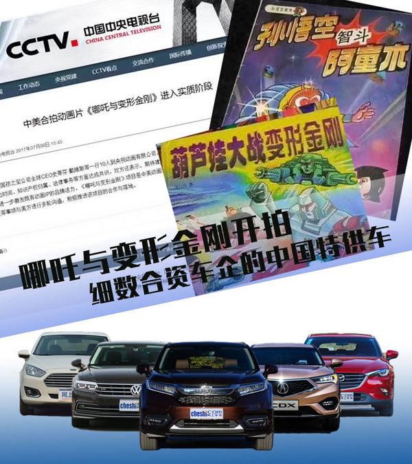 哪吒与变形金刚开拍 细数合资车企的中国特供车