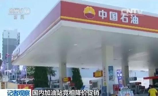 加油站竞相降价 共享单车替代汽油达140万吨?