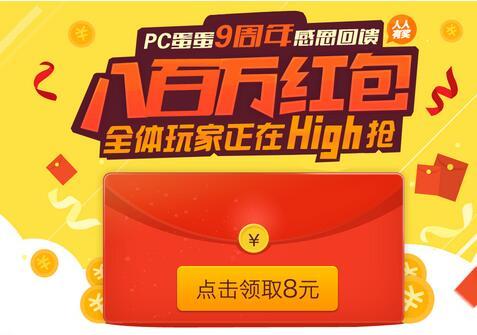 网上在线赚小钱-PC蛋蛋兼职平台注册送8元红包